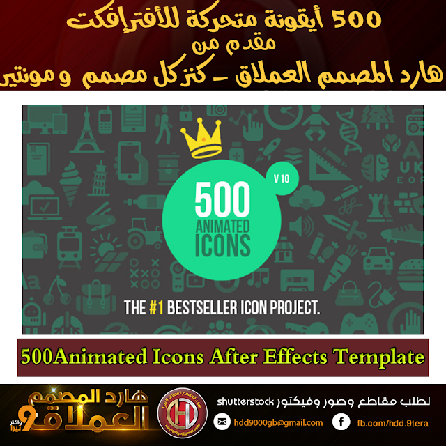 تحميل 500 أيقونة متحركة للأفترإفكت - Animated Icons After Effects Template