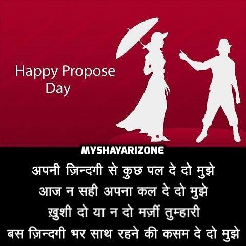 Propose Day Image Picture Shayari SMS - My Shayari Zone
