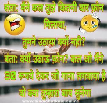 whatsapp hindi chutkule