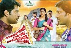 Angane Thanne Nethave Anjettennam Pinnale 2016 Malayalam Movie Watch Online