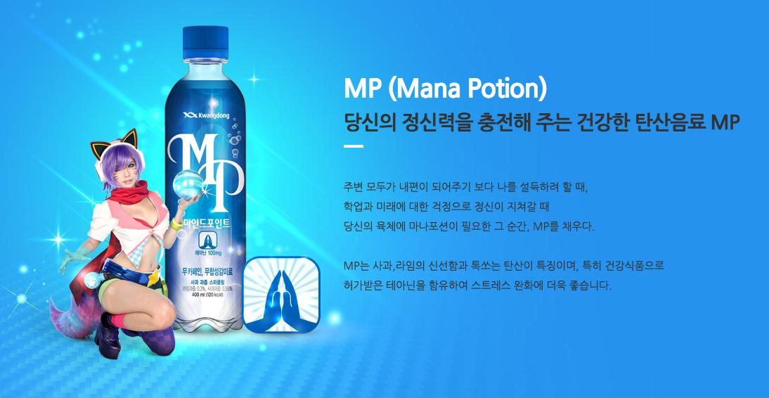 """Bebidas temáticas """"HP"""" e """"MP"""" são lançadas na Coréia do Sul"""