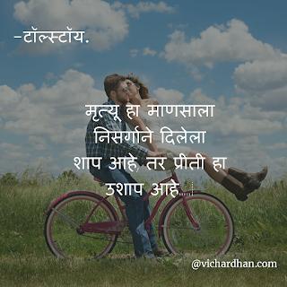 marathi thoughts on success