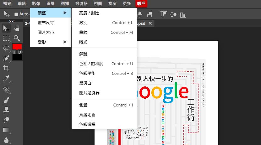Photopea 最像 Photoshop 中文免費線上修圖軟體。可編輯PSD