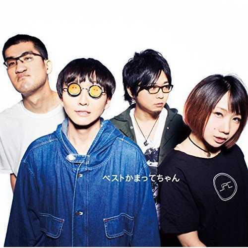 [Album] 神聖かまってちゃん – ベストかまってちゃん (2015.06.24/MP3/RAR)