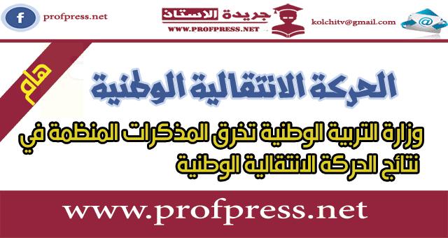 وزارة التربية الوطنية تخرق المذكرات المنظمة في نتائج الحركة الانتقالية الوطنية