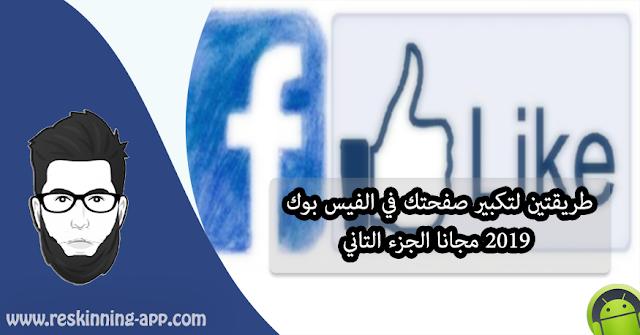 طريقتين لتكبير صفحتك في الفيس بوك 2019 مجانا الجزء التاني