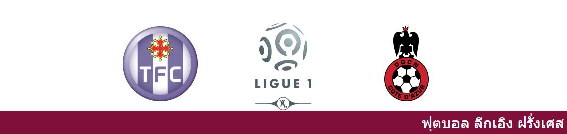 เว็บแทงบอล วิเคราะห์บอล ลีก เอิง ฝรั่งเศส ระหว่าง ตูลูส vs นีซ