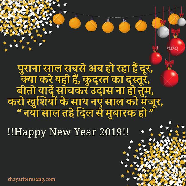 Purana Sal Sabse Ab Ho Happy New Year  Shayari