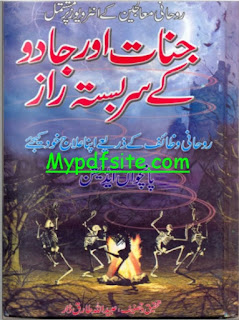 Jinaat aur Jadu k Sarbasta Raaz