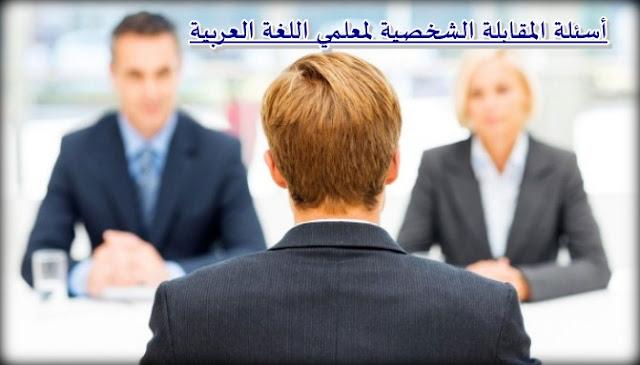 اسئلة المقابلة الشخصية لمعلمي اللغة العربية