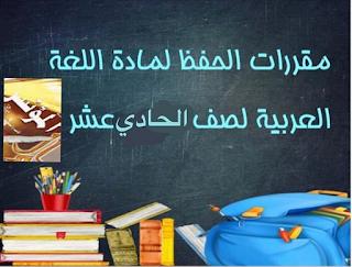 مقررات الحفظ لمادة اللغة العربية للصف الحادي عشر