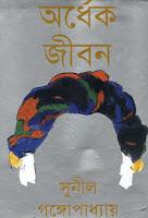 Ordhek Jibon By Sunil Gangopadhyay