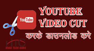 YouTube Video Cut download