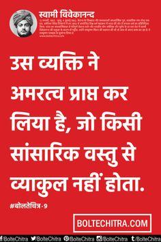 100+ Inspirational Swami Vivekananda Quotes in Hindi (2019) | Good