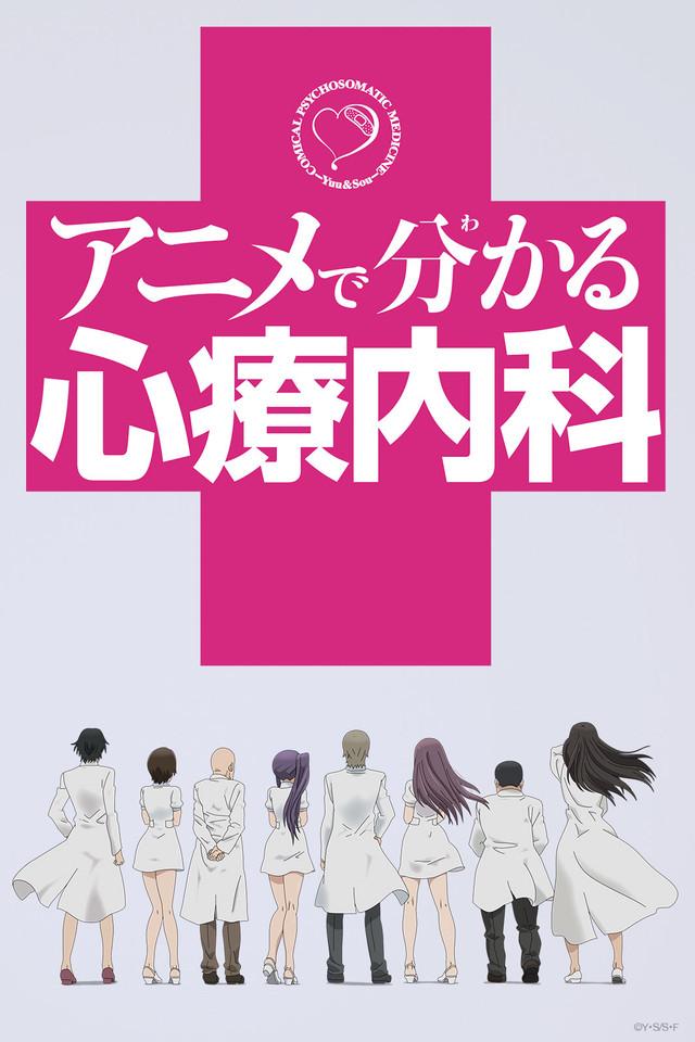 anime de wakaru shinryounaika Anime