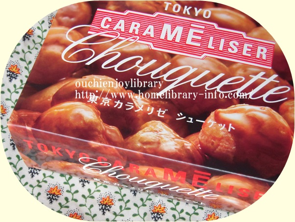 上野風月堂「東京カラメリゼ シューケット」