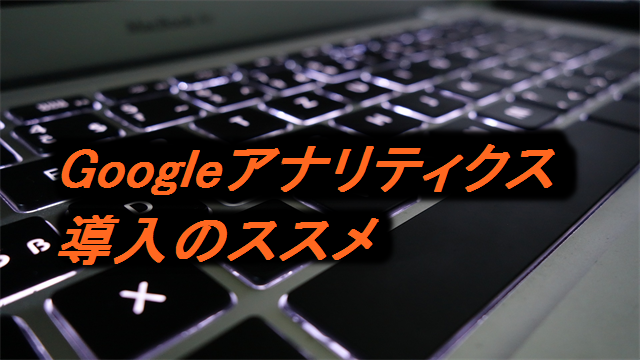 Bloggerだと簡単に設置できる、グーグルアナリティクスの導入方法。Blogger以外のブログ(FC2)などの導入方法も記載。
