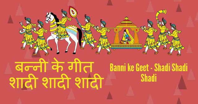 Banni ke Geet - Shadi Shadi Shadi