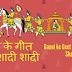 बन्नी के गीत - शादी शादी शादी  - Banni ke Geet - Shadi Shadi Shadi