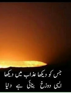 Urdu Poetry,Poetry In Urdu,Urdu Poetry Images,Urdu Poetry sms,urdu poetry love,urdu poetry sad,urdu poetry download