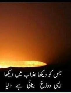 Urdu Poetry,Poetry In Urdu,Urdu Poetry Images,Urdu Poetry sms,urdu poetry love,urdu poetry sad,urdu poetry download