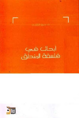 تحميل كتاب أبحاث في فلسفة المنطق pdf حمو النقاري