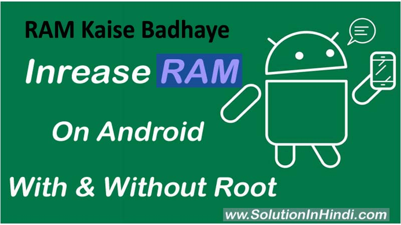 android mobile ki ram kaise badhaye with & without root