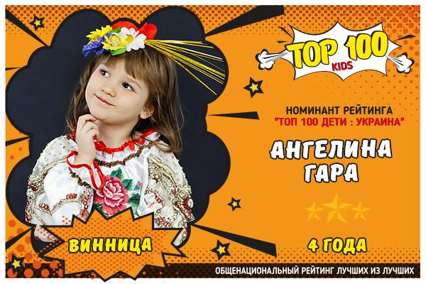 http://www.top100ua.com/p/blog-page_315.html