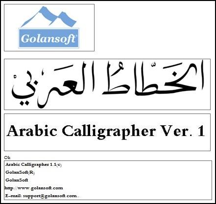 تحميل برنامج Arabic Calligrapher لزخرفة و تزيين الحروف العربية