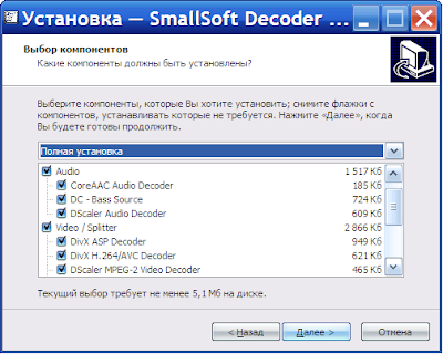 SmallSoft Decoder Pack - пакет декодеров