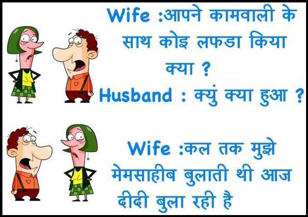 पति पत्नी जोक्स, पति पत्नी के हिंदी जोक्स, पति पत्नी हिंदी चुटकुले, Husband And Wife Jokes In Hindi