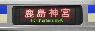 総武横須賀線 鹿島神宮行き表示 E217系