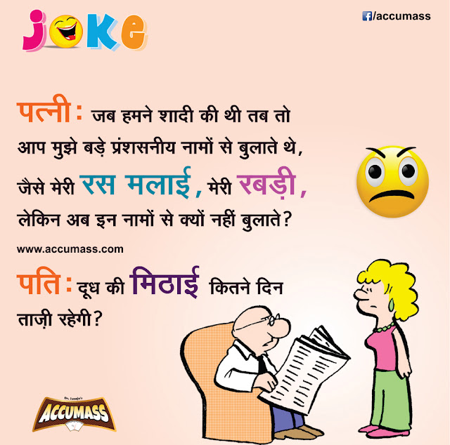 Read and Download Free Hindi Jokes