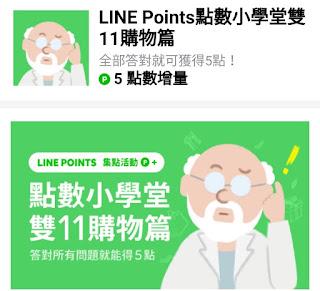 LINE Points點數小學堂雙11購物篇 答案/解答