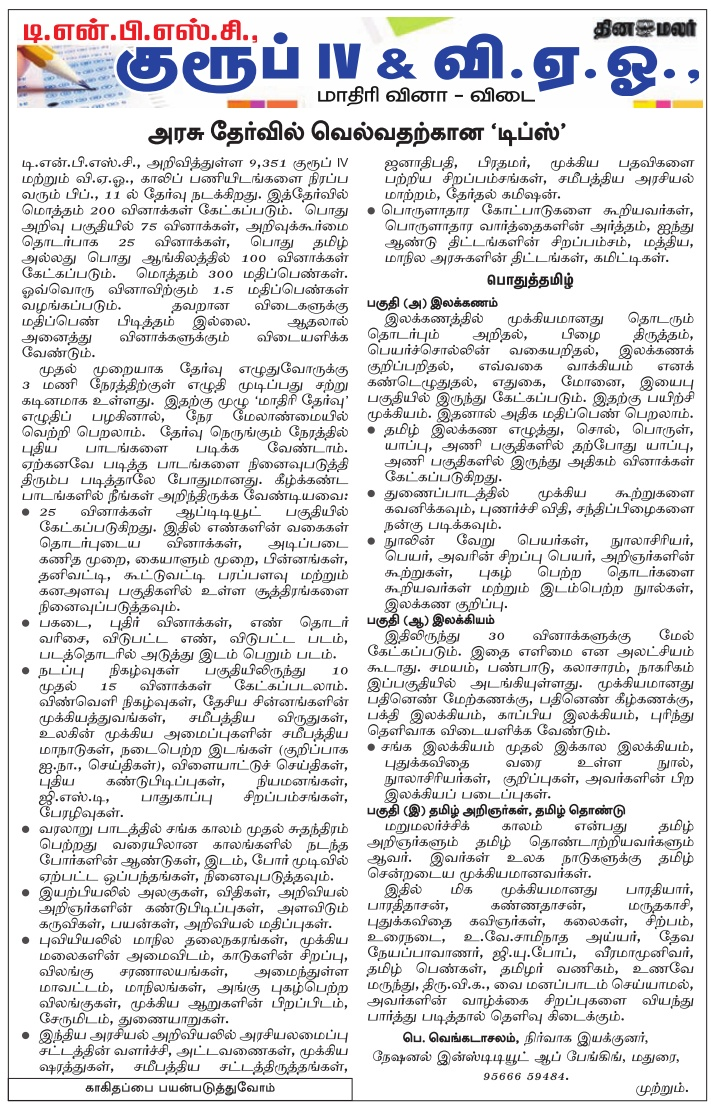 TNPSC Group 4 Final Tips - Dinamalar Feb 8, 2018, Download as PDF