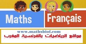 مواقع الرياضيات بالفرنسية اعدادي خيار فرنسية و تاهيلي بكالوريا دولية خيار فرنسية -المغرب - 2020/2019