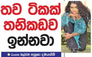Gossip Lanka Anusha Damayanthi