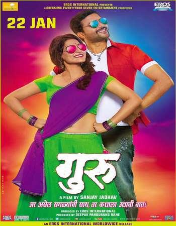 Poster Of Guru 2016 Marathi 700MB DVDScr x264 Free Download Watch Online