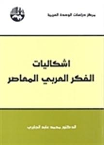 غلاف اشكاليات الفكر العربي المعاصر لمحمد عابد الجابري.pdf