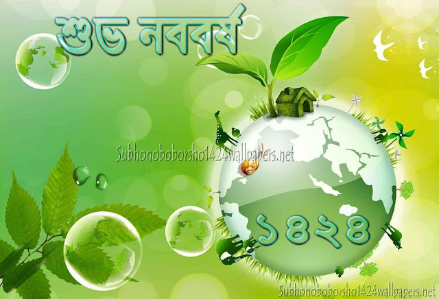 Bengali New Year 2017 Pictures Download Free