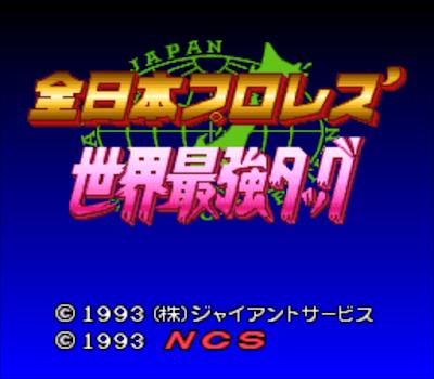【SFC】全日本摔角1+2系列合集,經典摔角動作遊戲!