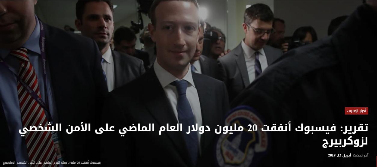 توثيق: فيسبوك أنفقت 20 مليون دولار العام الزمن الفائت على الأمن الشخصي لزوكربيرج