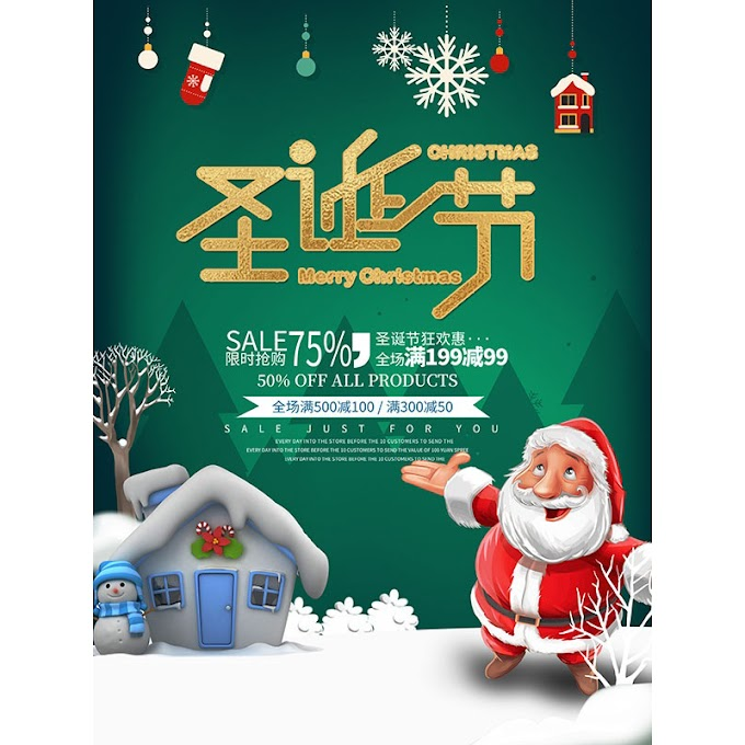 merry christmas poster, Christmas mall promotion poster design free psd