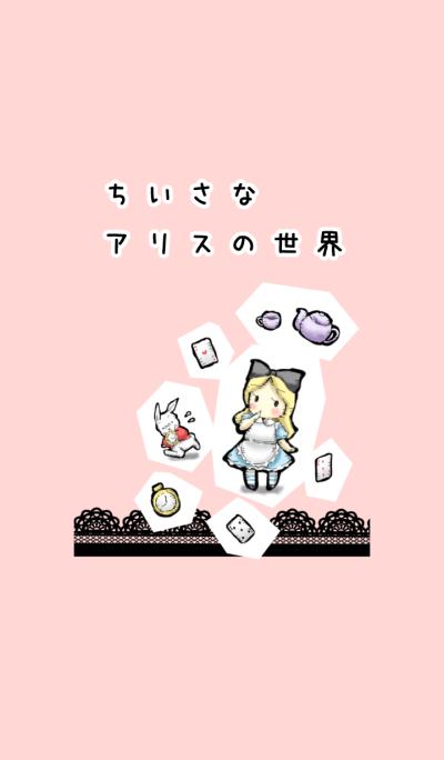 A small Alice world