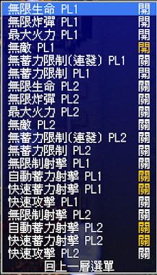 街機:彩京-武裝飛鳥1+2系列+作弊碼金手指下載,華麗的飛行射擊遊戲!