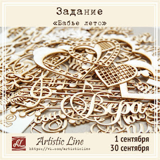 http://atristic-line.blogspot.ru/2016/09/blog-post.html