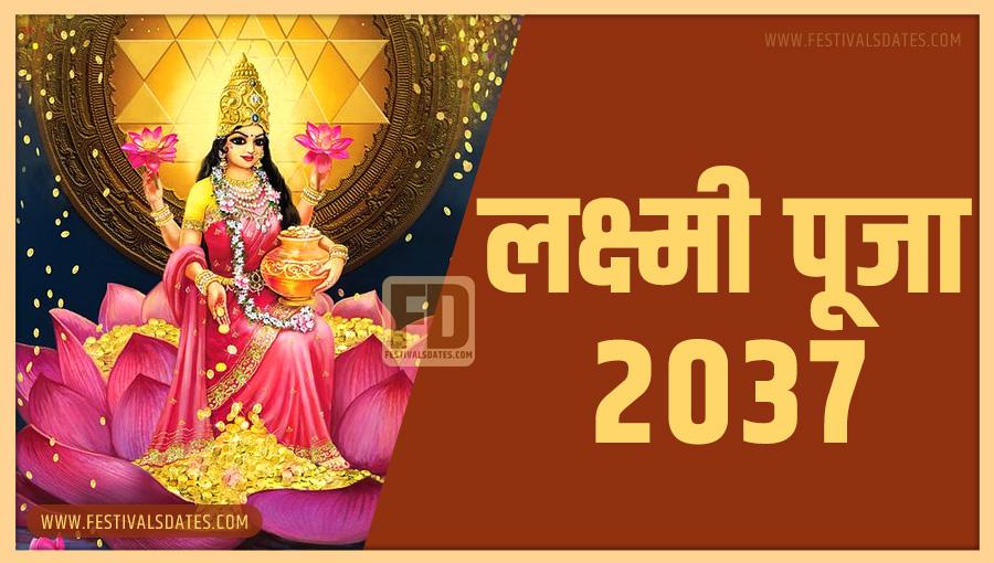 2037 लक्ष्मी पूजा तारीख व समय भारतीय समय अनुसार
