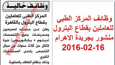 اعلان وظائف وزارة البترول 2016 منشور بجريدة الاهرام 16-02-2016