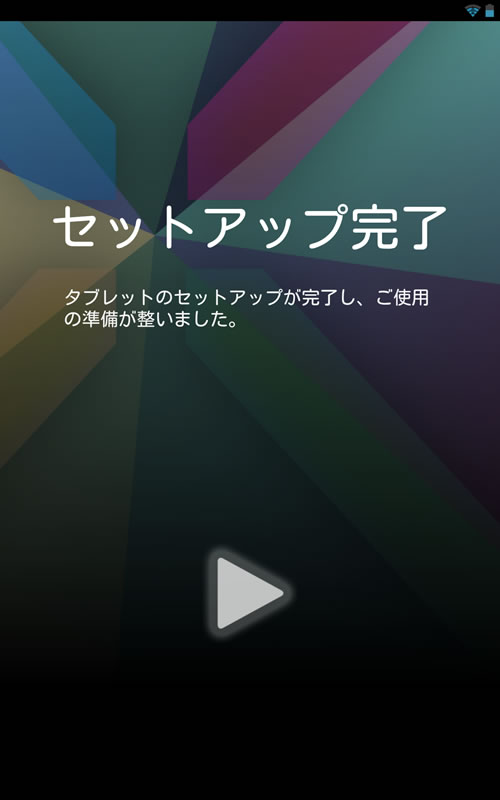 Nexus7(2013) 再セットアップ -10