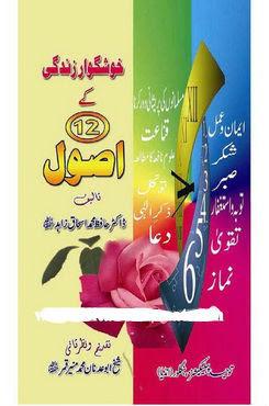 khushgawar-zindagi-ke-12-usool